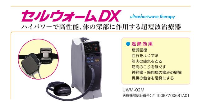セルウォームDX(UWM-02M)