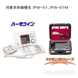 ハーモツイン(IFW-01)